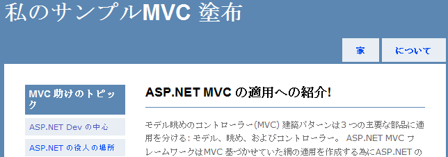 MVC for ASP.NET default page in pseudo-Japanese via the Babelfish